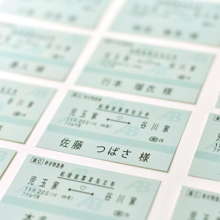 リアルを忠実に、カラーやサイズにもこだわった新幹線チケット風の席札