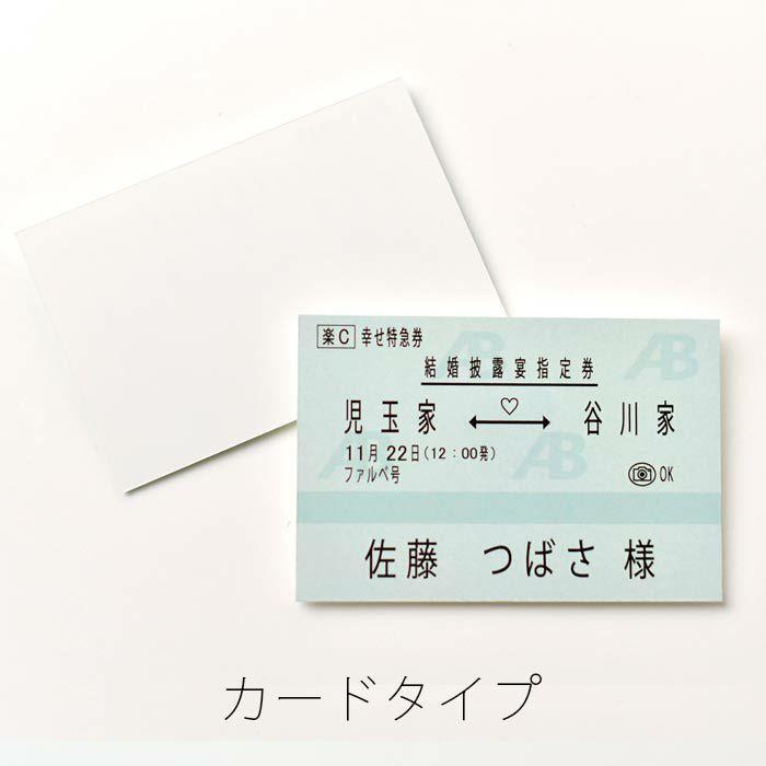 新幹線チケット風席札、リアルを追求した「カードタイプ」