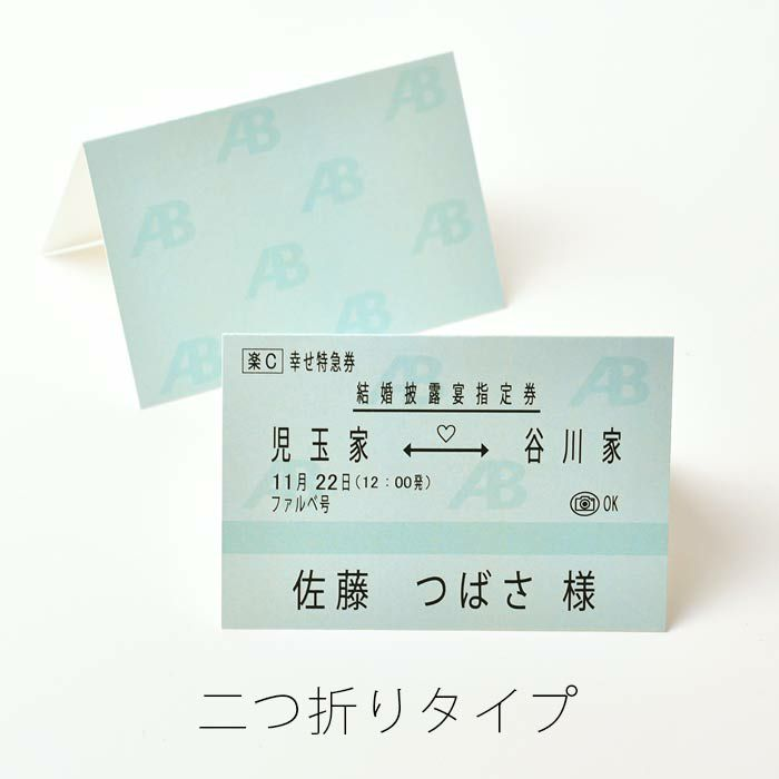 新幹線チケット風席札、席札らしく二つ折りで自立もできる「二つ折りタイプ」