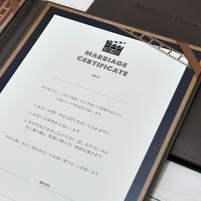 自分たちで考えた誓いの言葉で宣誓できるゲスト参加型結婚証明書