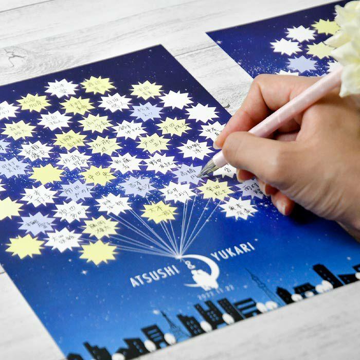 ロマンチックな星空をテーマにしたおしゃれな寄せ書きタイプ結婚証明書