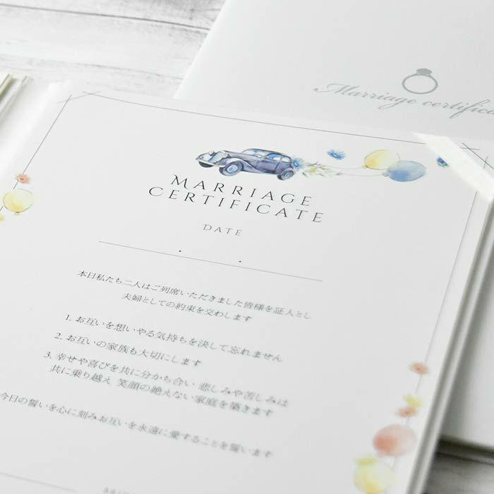自分たちの言葉で誓いを宣言できるゲスト参加型結婚証明書