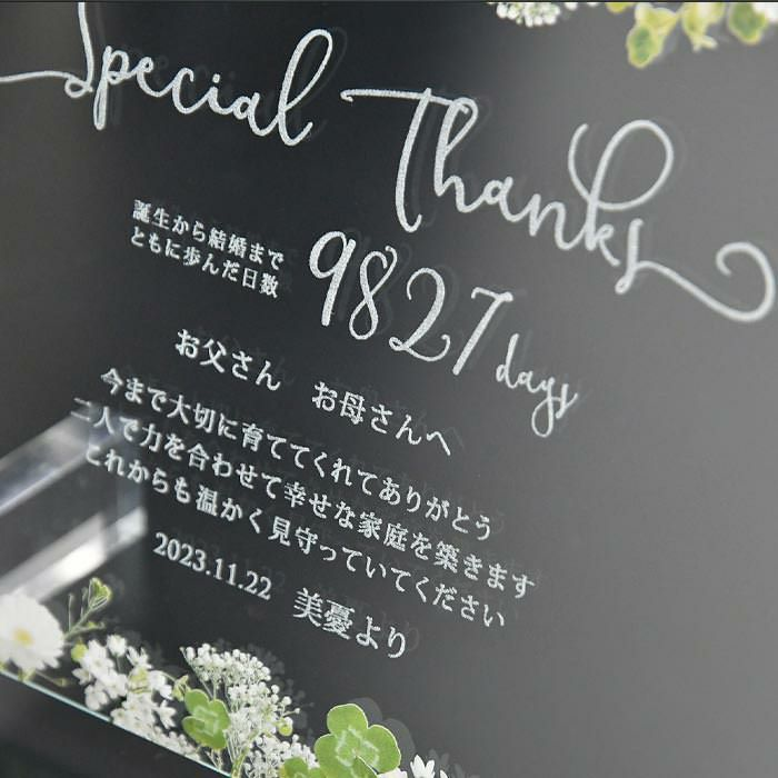 ガラスには、メッセージ・挙式日・誕生から結婚までの日数などをレーザー刻印で名入れ。