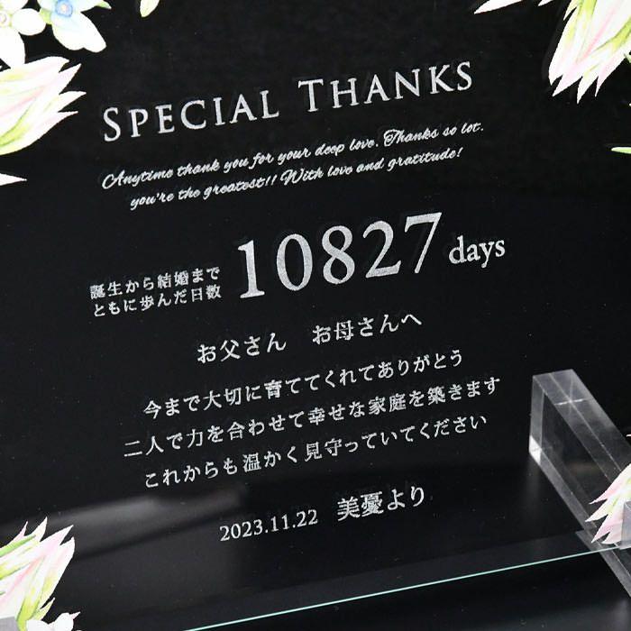 ガラスには、メッセージ・挙式日・誕生から結婚までの日数などをレーザー刻印で名入れ