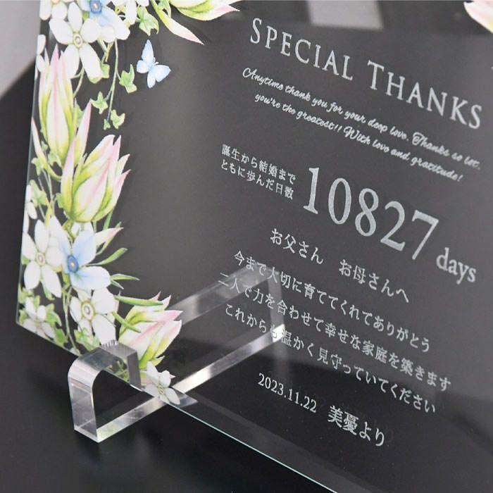 ガラスならではのいつまでも綺麗な透明感と、消えることのないレーザー刻印の感謝の言葉はずっと記念に残したい贈呈品にぴったり。