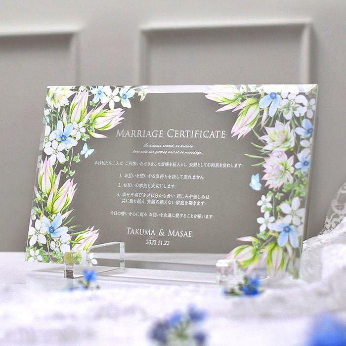クリアガラスに繊細な彫刻で文字を刻んだ美しい結婚証明書。永遠の誓いを可憐なボタニカル柄で彩りました。