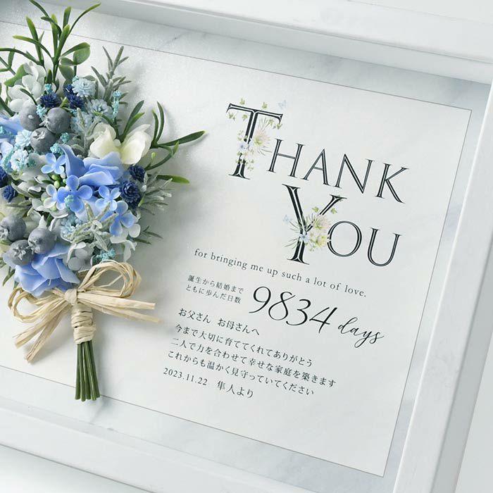 誕生から結婚までをカウントした日数や、感謝のメッセージ、挙式日お名前の名入れ付き