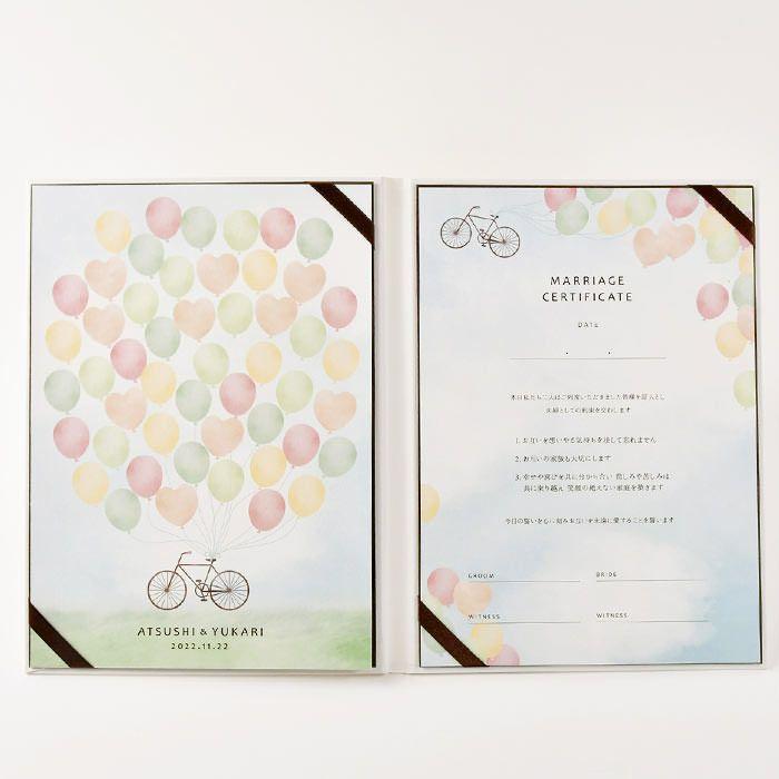 自転車好きのおふたりにオススメ!ゲスト参加型結婚証明書