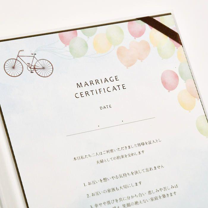 たくさんのバルーンで飾られたオシャレな自転車がデザインされた結婚証明書