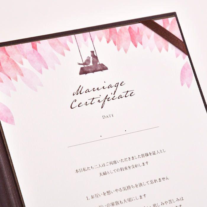 自分たちの言葉で誓いを宣言できるオリジナル文の結婚証明書
