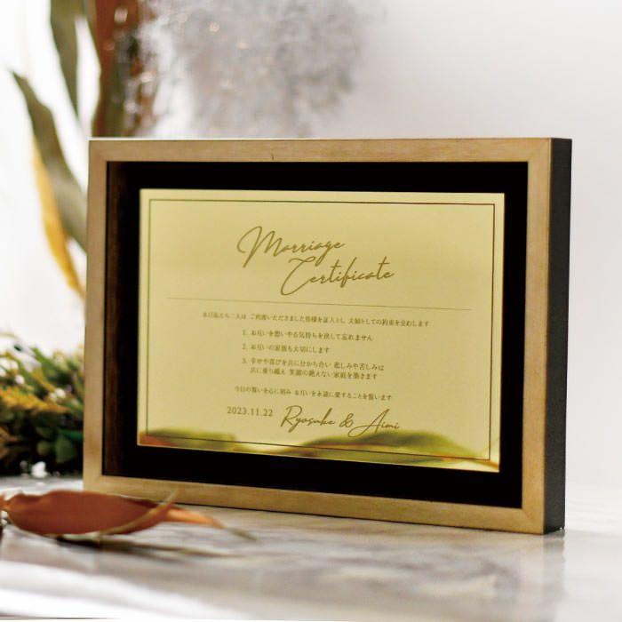 ゴールドの輝きが美しく、誓う姿もうつしだされるミラータイプの結婚証明書