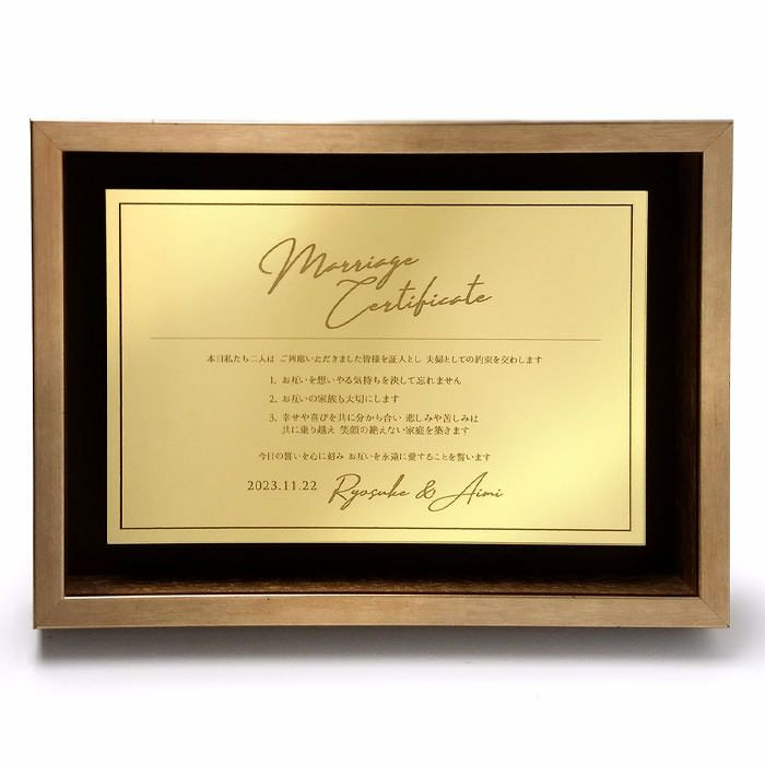 黒×ゴールドのコンビネーションが高級感も気品も漂う結婚証明書