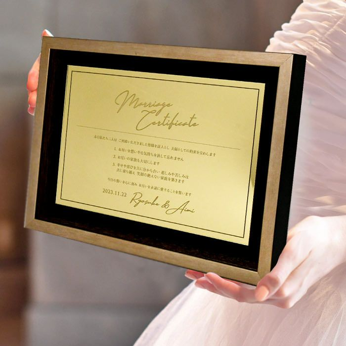 持って宣言するのにも飾るのにもちょうどいい約A4サイズの結婚証明書