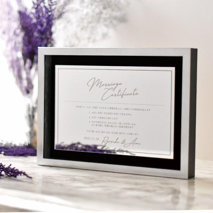 上品で美しいシルバーの輝きがスタイリッシュな結婚証明書