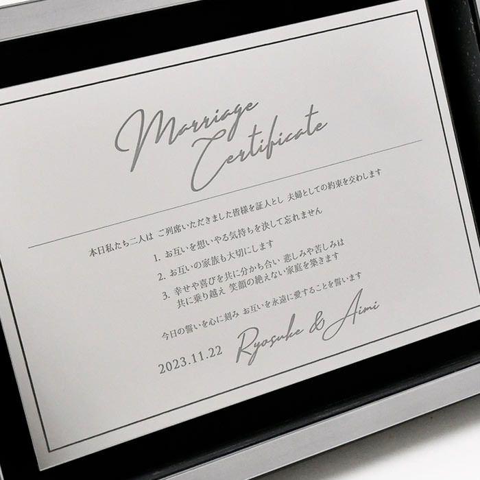 黒×シルバーのコンビネーションがスタイリッシュな気品漂う結婚証明書