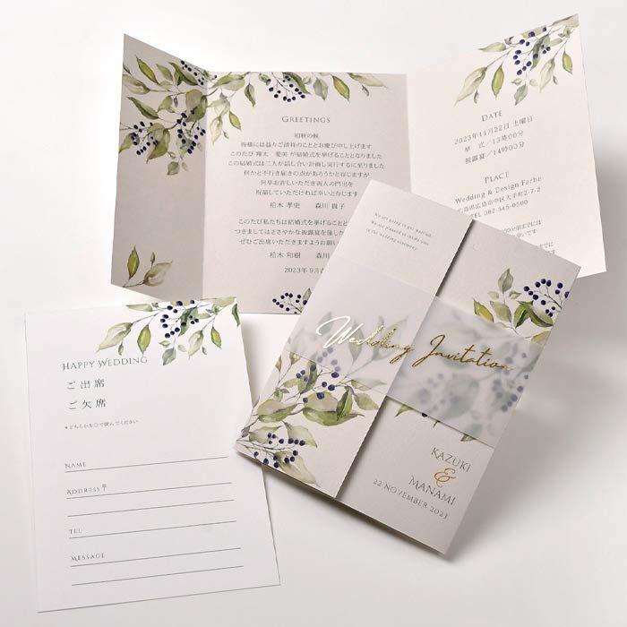 招待状手作りセットの購入特典のテンプレート印刷例
