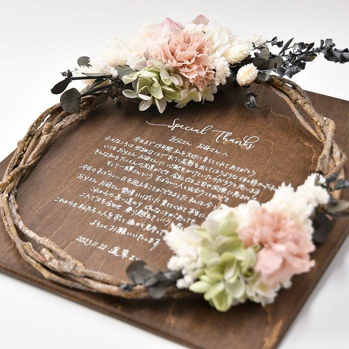 ウッドボードに直筆メッセージをホワイト文字でUV印刷した花嫁の手紙
