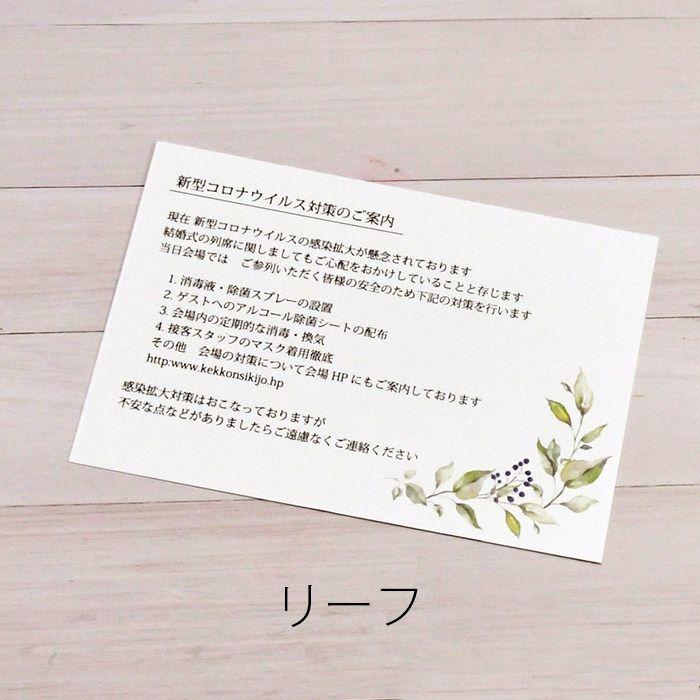 コロナウイルス対策ご案内カード「リーフ」心が和らぐリーフデザイン