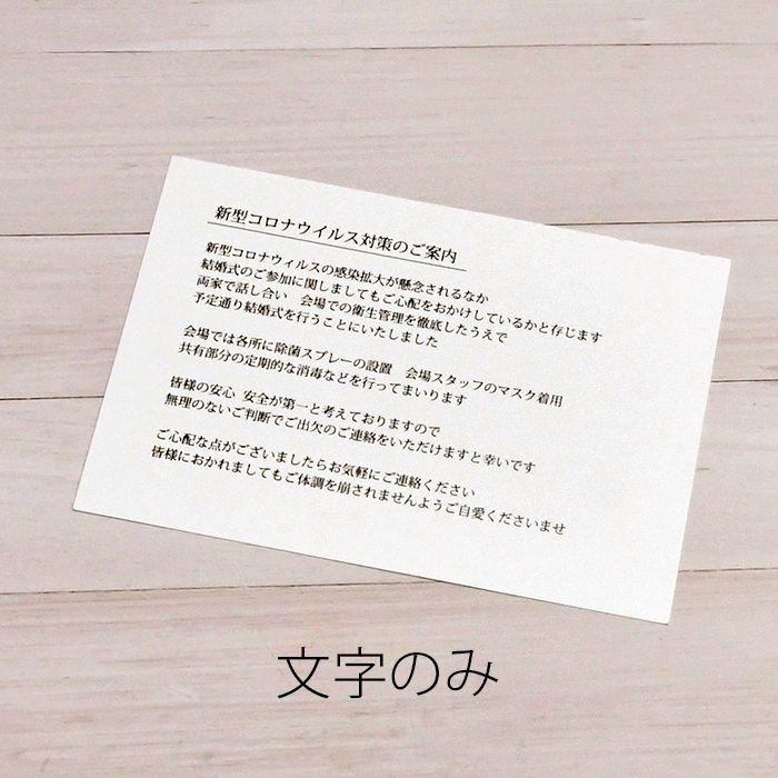 コロナウイルス対策ご案内カード文字のみのベーシックなカード