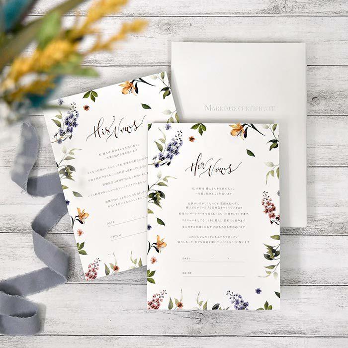ナチュラルウェディングにぴったりのボタニカル柄のふたりだけの誓いの言葉が印刷された結婚証明書