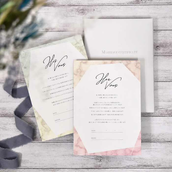 大理石柄のおしゃれな結婚証明書