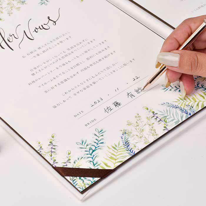 サインするのは二人だけ!ゲストサイン、代表サイン不要の結婚証明書