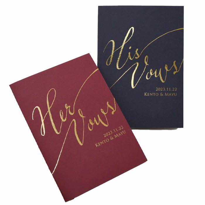 表紙にはゴールド箔で「His Vows」「Her Vows」と、挙式日お名前の名入れ付き