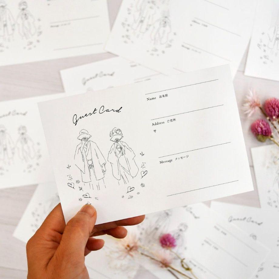 ゲストカードの記入項目は、お名前、ご住所、メッセージ