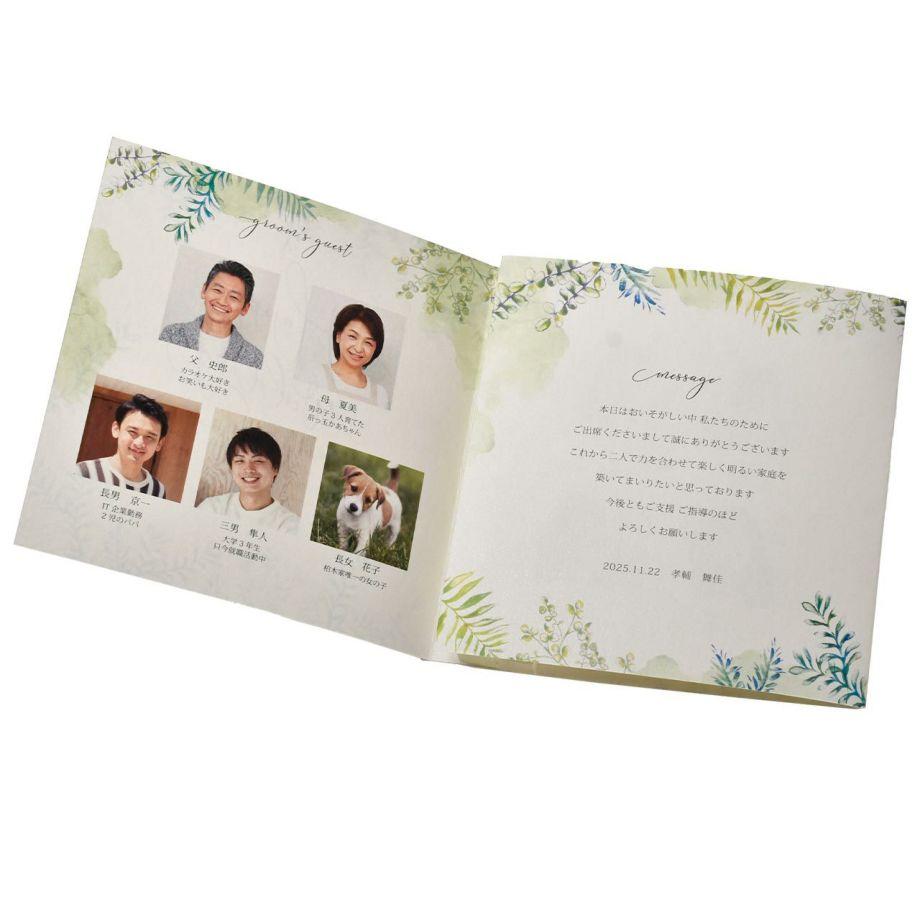 家族婚プロフィールブック、ゲストへのあいさつ文メッセージ入り