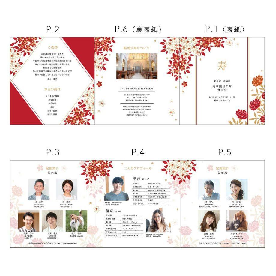 顔合わせ会しおりに印刷される項目はご両家名、日時場所、挨拶、当日の流れのプログラム、新郎の家族紹介、お二人のプロフィール、新婦の家族紹介、結婚式場の写真と詳細