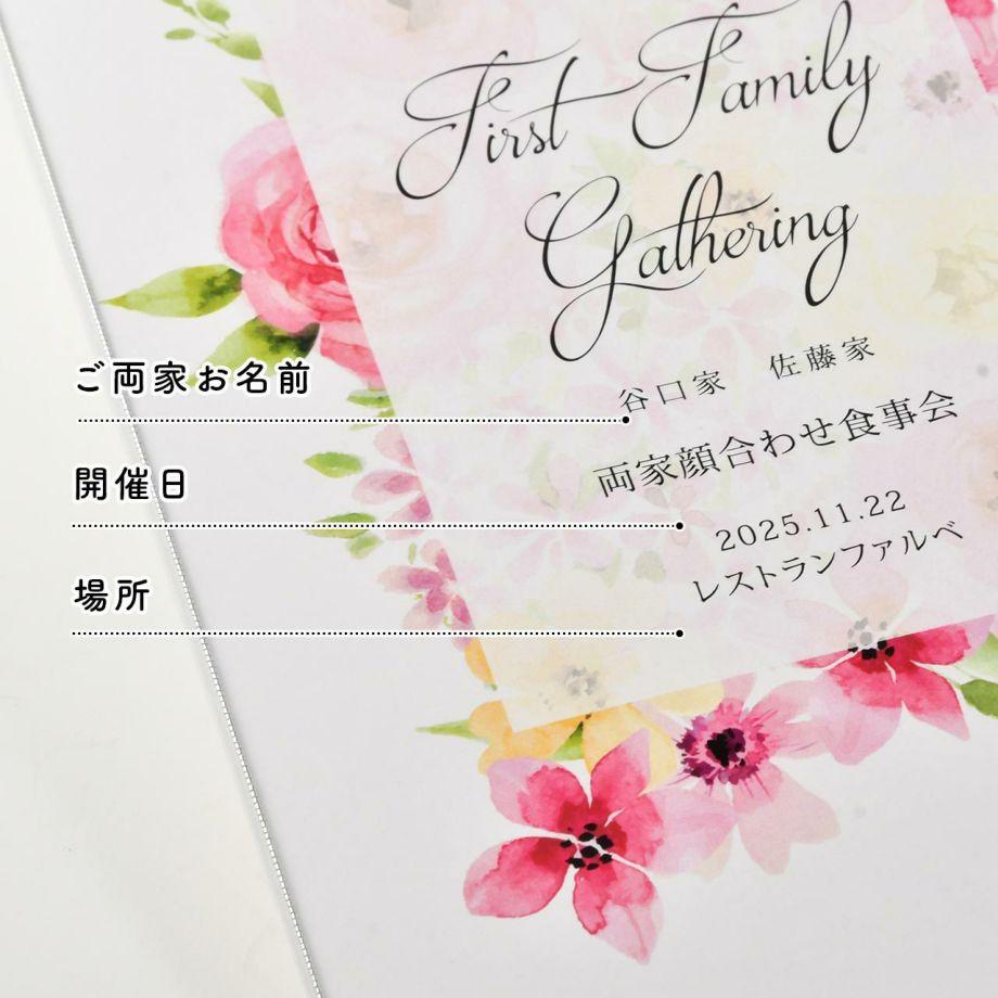 顔合わせ会しおりの表紙にはご両家名、日付、場所の名入れ付き