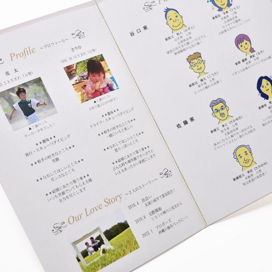顔合わせ会しおりDIYキット無料テンプレートの二人と家族の写真入りプロフィール