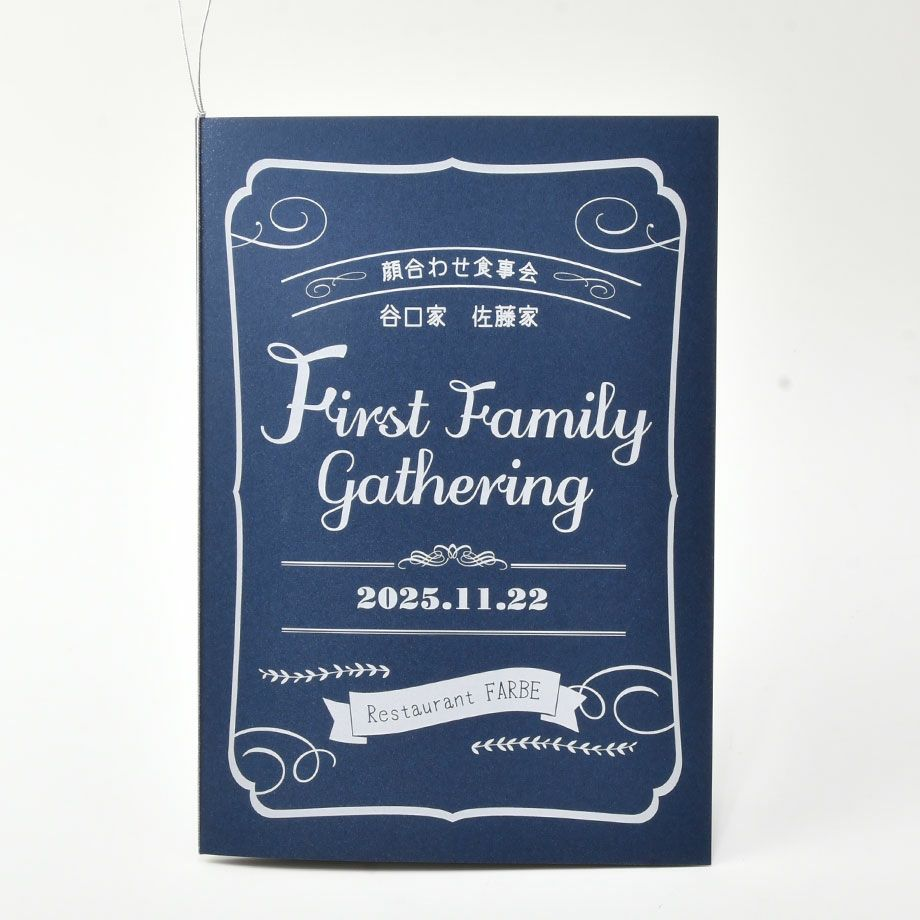 顔合わせ会しおりの表紙はカラーペーパーに白色印刷を施したヴィンテージ風のおしゃれなデザイン
