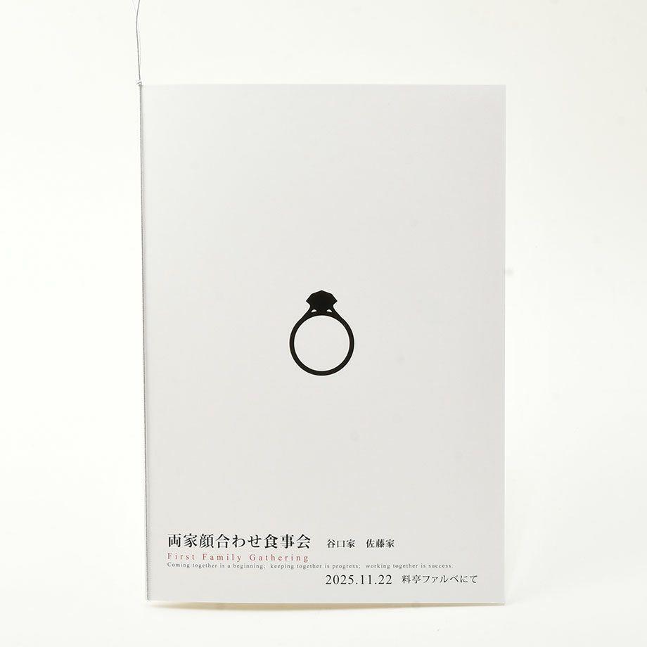 顔合わせ会しおりの表紙は誓いの指輪を引き立てるシンプルなデザイン
