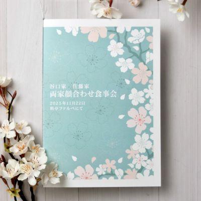 心やわらぐ桜の花をデザインしたご両家顔合わせ食事会用のしおり手作りセット