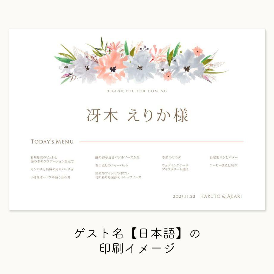 抗菌・抗ウイルス紙をつかったペーパーランチョンマット 席札メニュー付日本語でのゲスト名入れ印刷イメージ