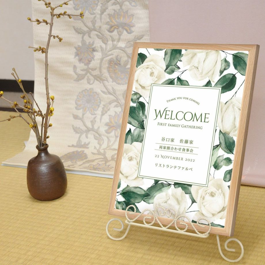 レストランやホテルの顔合わせ会にぴったりな上品清楚なデザインのウェルカムボード