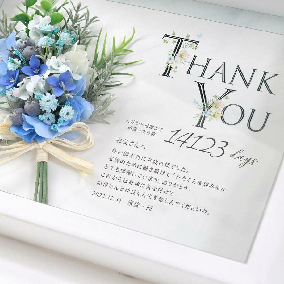 お好きな期間の日数をカウントして、オリジナルメッセージとともに入れられる感謝状ギフト
