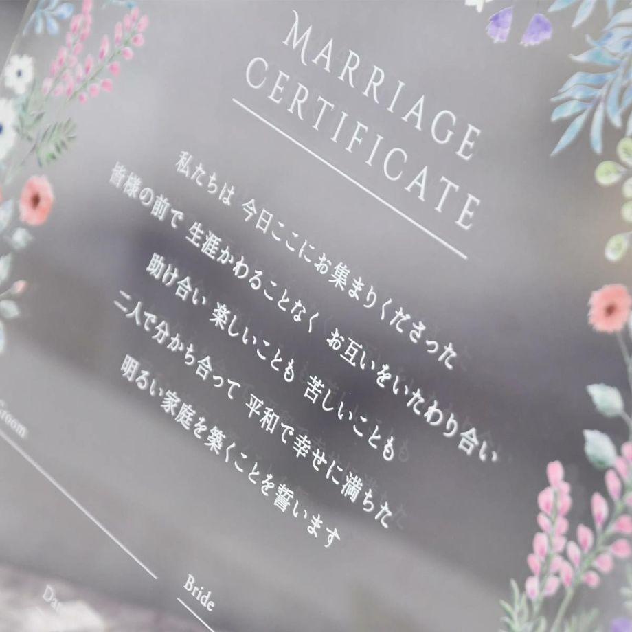 アクリルに白文字でUV印刷された結婚証明書の誓いの言葉