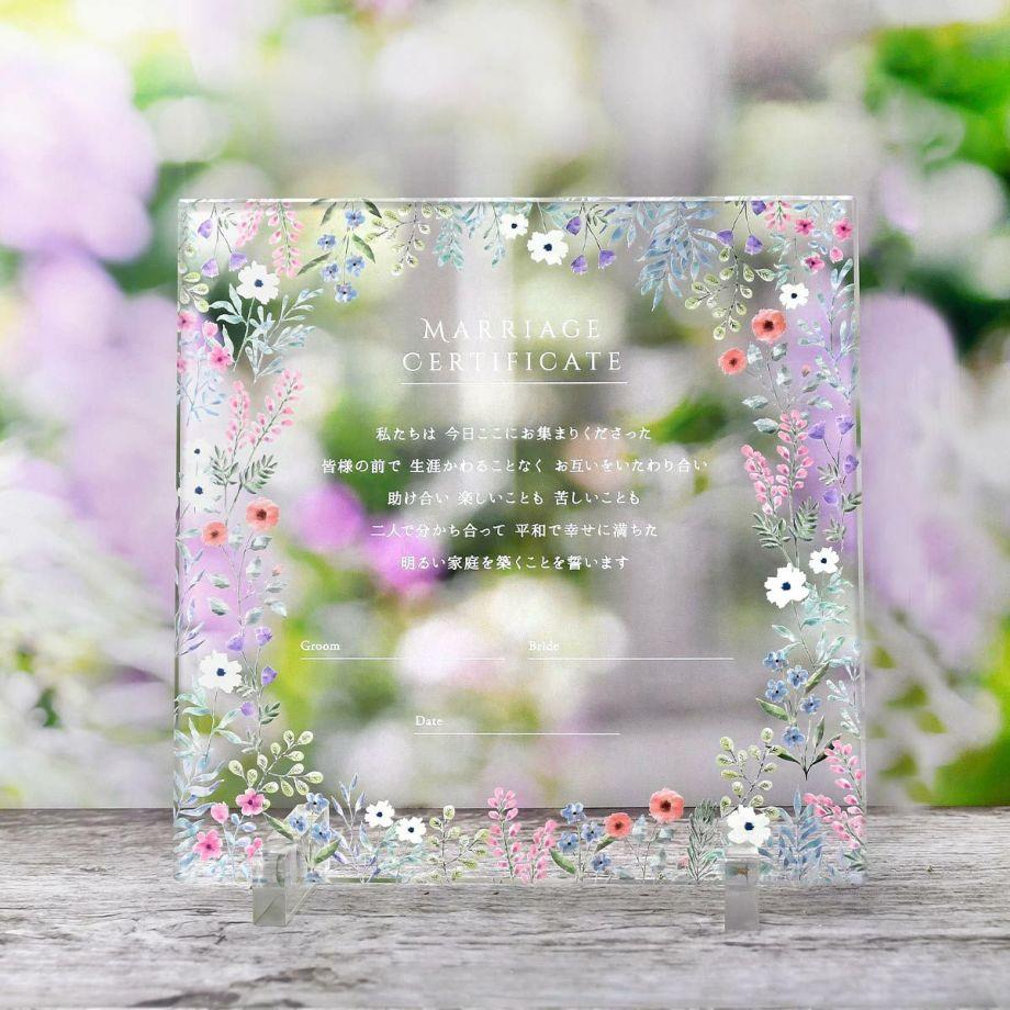 ナチュラルナ花柄のアクリル製の結婚証明書