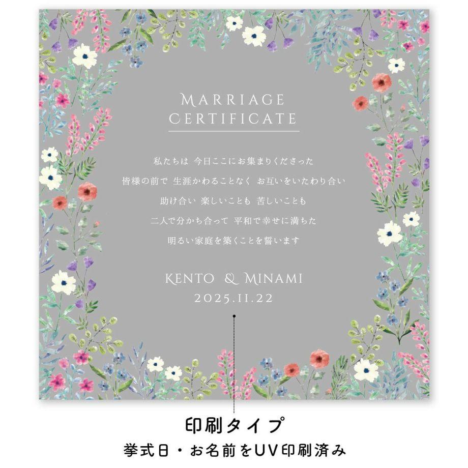 アクリル結婚証明書「署名:印刷タイプ」挙式日・お名前をUV印刷した当日署名しないタイプの結婚証明書