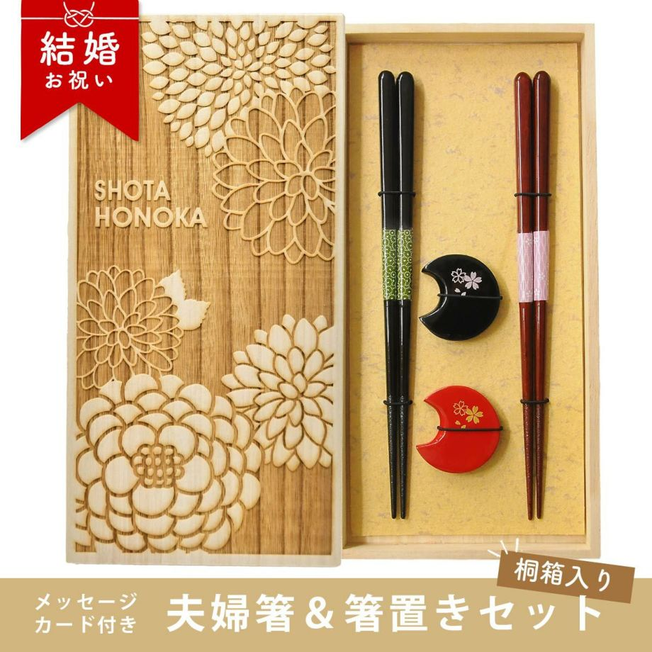 結婚祝いのプレゼントに名前入り、メッセージ入りのぺアの夫婦箸と箸置きのセット