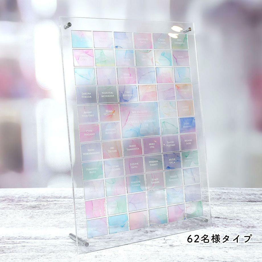 透明感あるアクリルが美しく映えるおしゃれなゲスト参加型アクリル結婚証明書