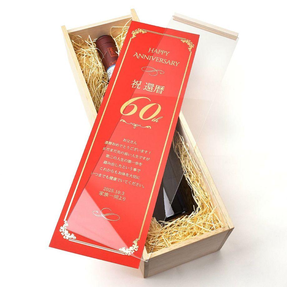 60歳のお誕生日還暦祝いにおしゃれな木箱入りワインのプレゼント