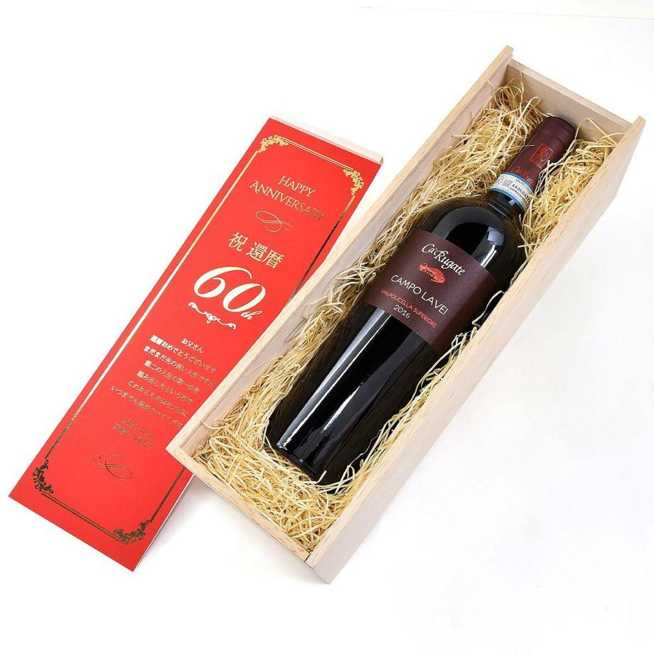 還暦祝いの赤ワインのギフトセット