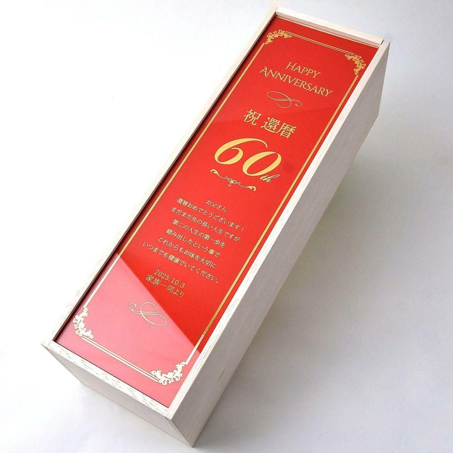還暦祝いのメッセージ入りの赤ワインギフトセット
