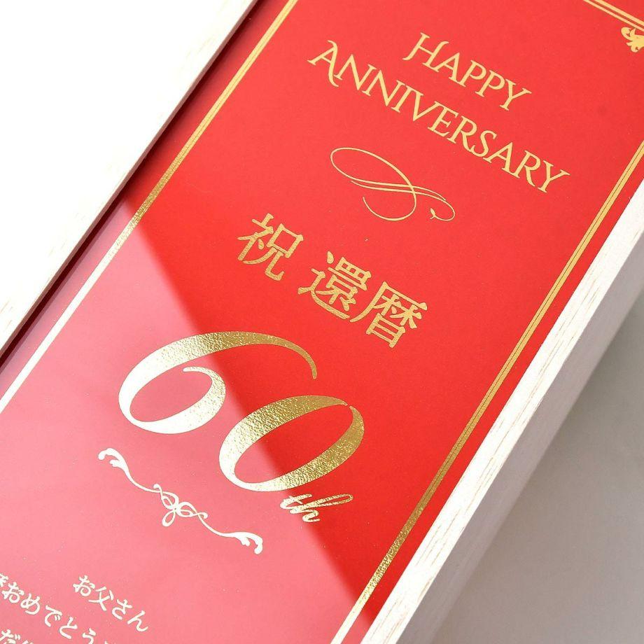 60歳の還暦のお祝いのメッセージ入り木箱の赤ワインギフト