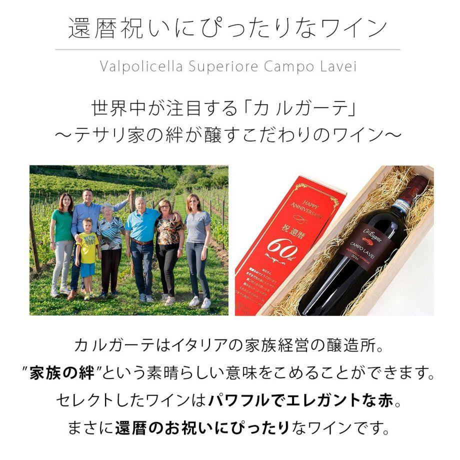 家族の絆という意味をこめて贈れるパワフルでエレガントな赤ワインの還暦祝いギフト