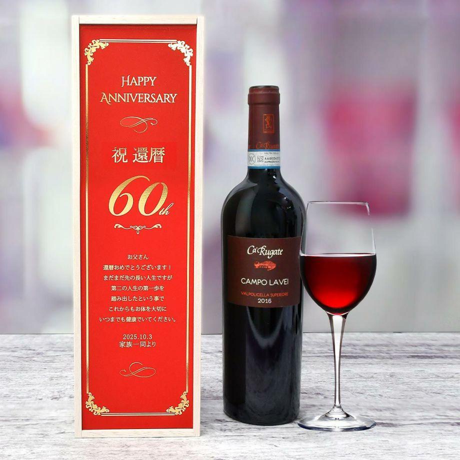 おめでたい赤をテーマにした還暦祝いのワインギフトセット