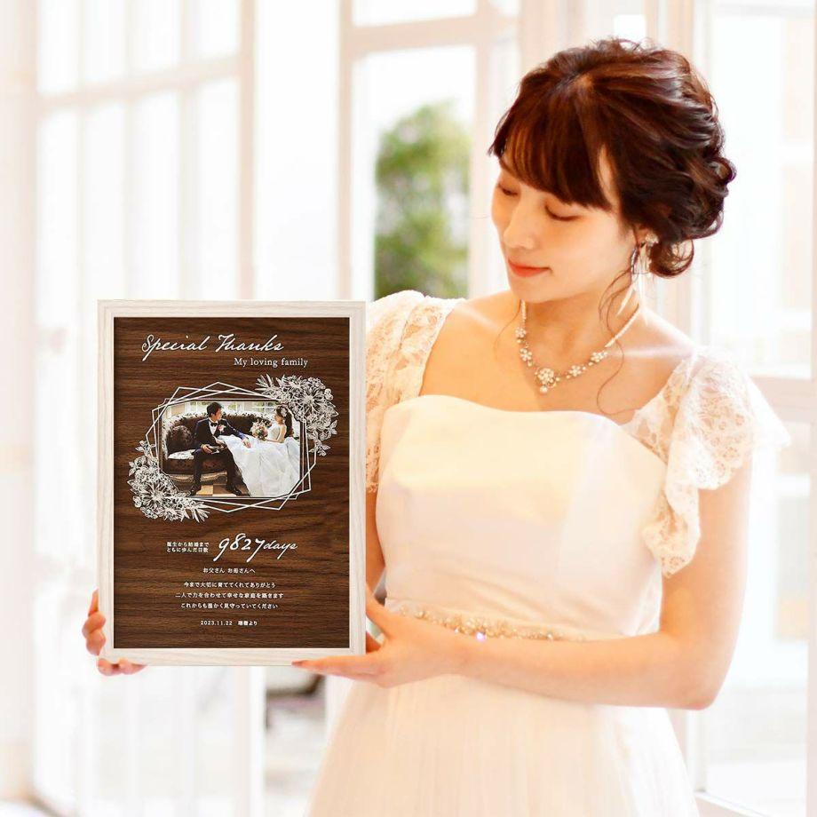 フォトフレームタイプ子育て感謝状を持つ花嫁